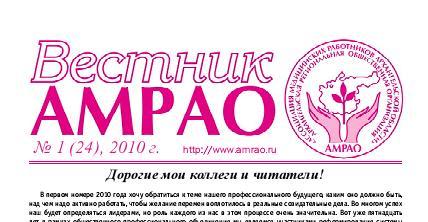 Вестник АМРАО, фрагмент обложки