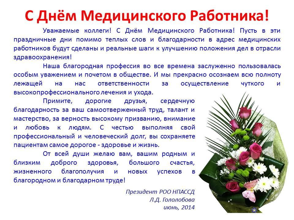 Поздравления в день медицинского работника в прозе