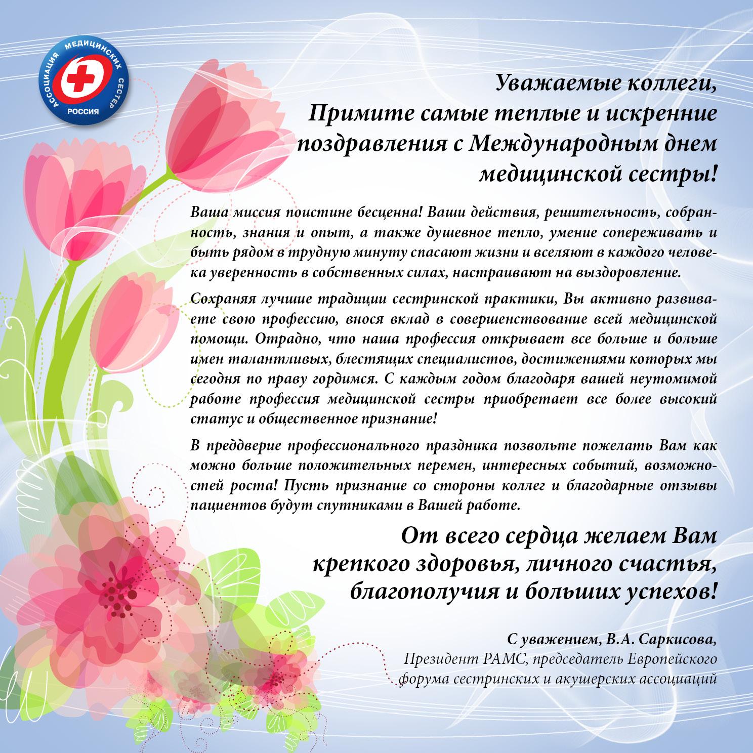 Международный день медицинского работника поздравления