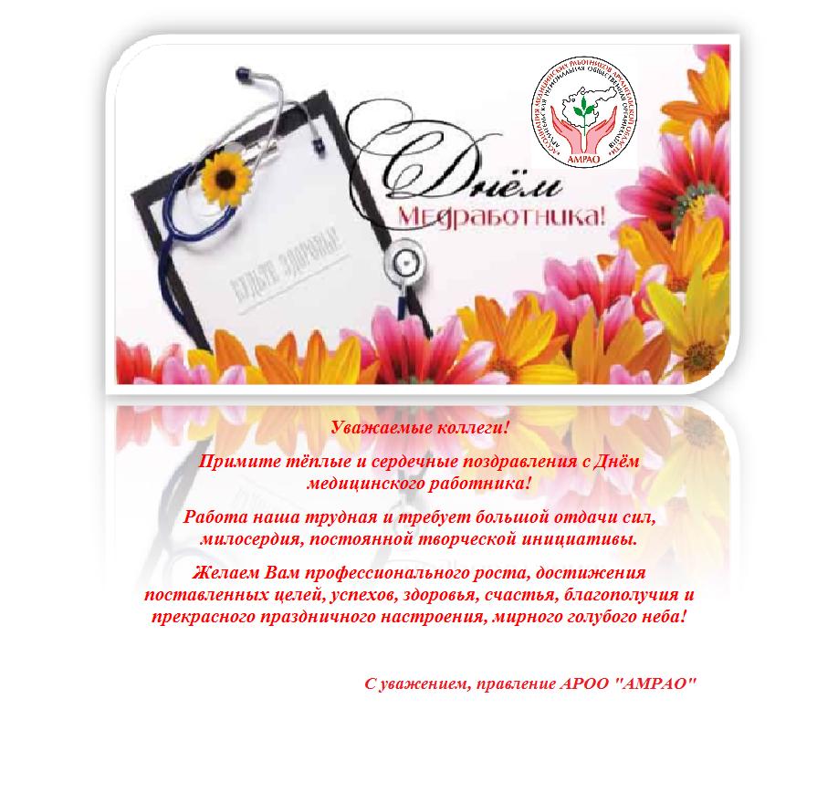 Поздравление правительства с днем медицинского работника