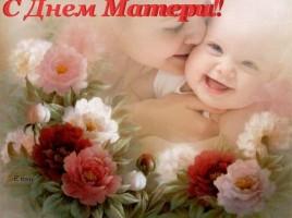 с днем матери!!!!!
