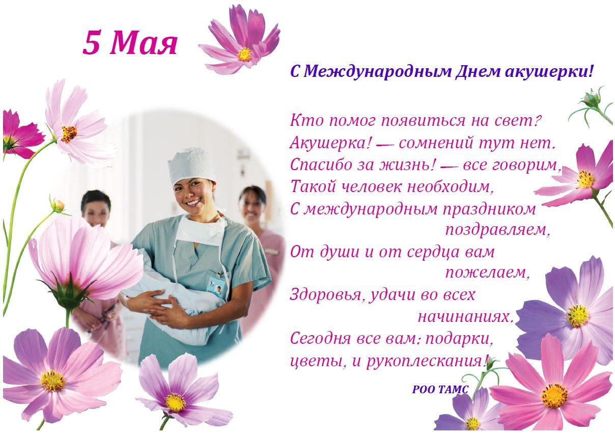 Международный день акушерки открытки