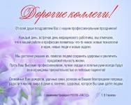 День медработника 2016