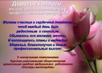 Поздравление с профессиональным праздником КРООСМР