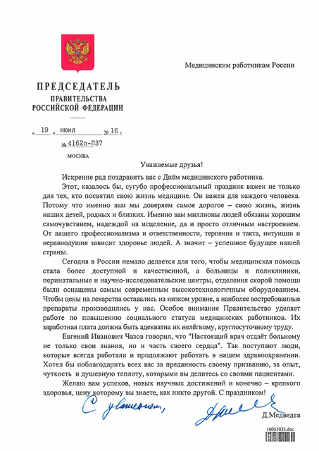 Поздравление_Медведева
